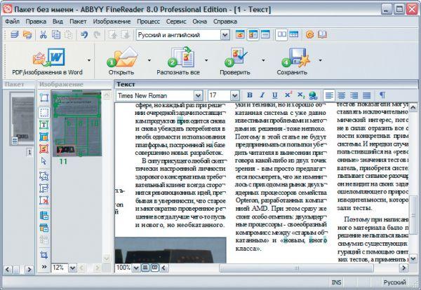 Скачать программе для сканирования документов файн ридер